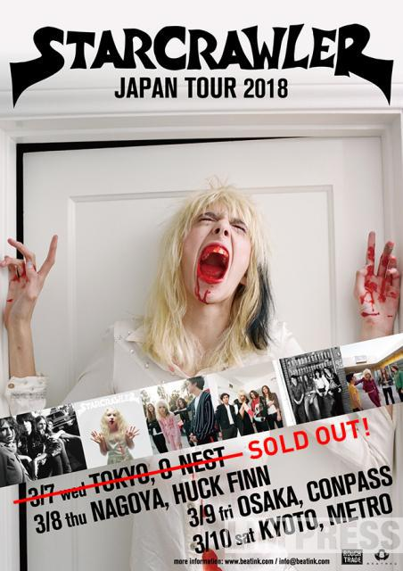 噂のカリスマ・ティーンエイジャーをフロントに擁するStarcrawler、東京追加公演が先行発売中