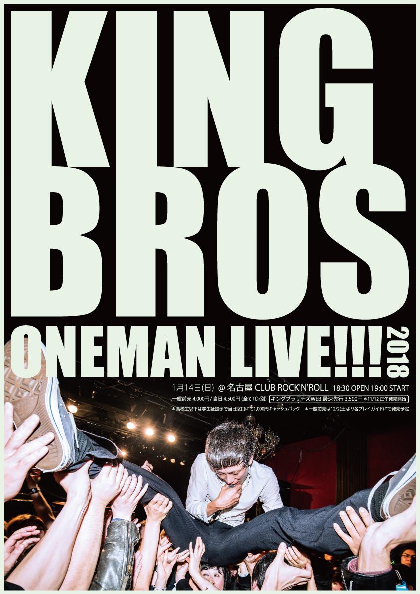 20周年を迎えるKING BROTHERSの今年初のワンマンライブが目前に!