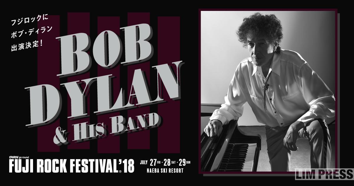 Bob Dylan、フジロック初出演決定!!