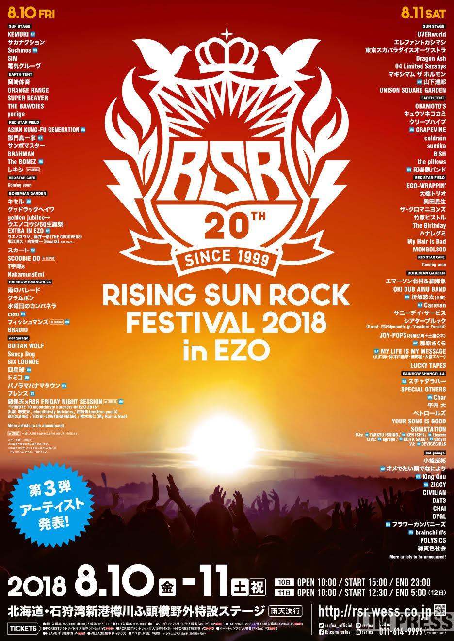RISING SUN ROCK FESTIVAL 2018 in EZO 出演アーティスト第3弾、出演ステージ発表!!