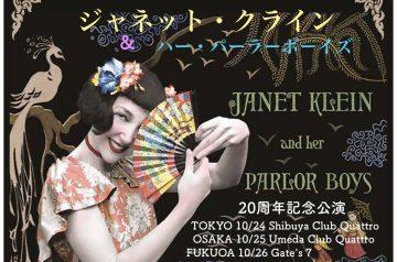 Janet Klein & Her Parlor Boys デビュー20周年記念公演決定