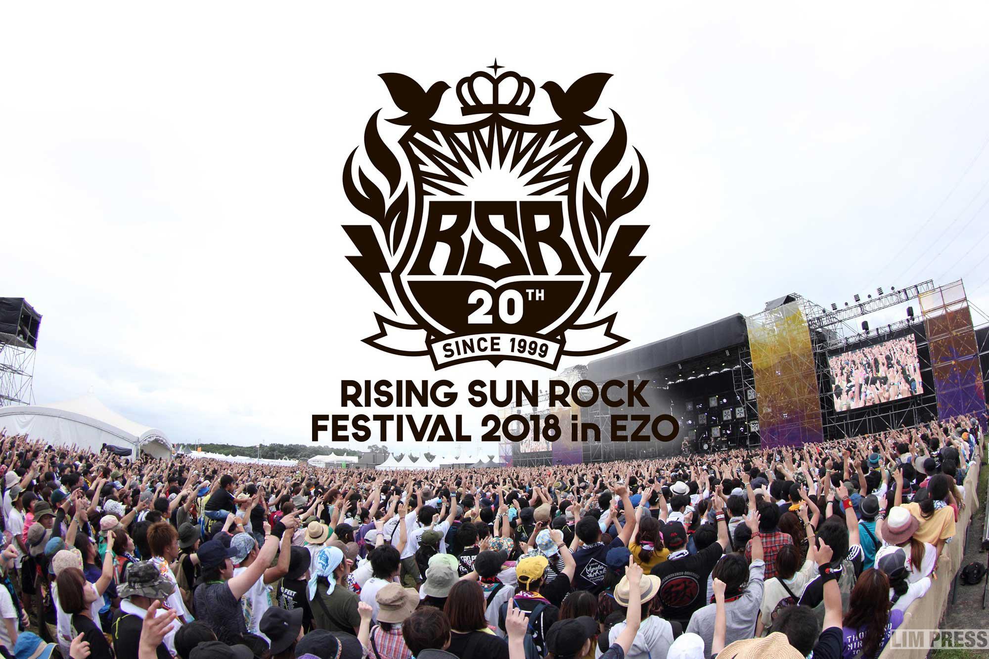 今年20回目となるRISING SUN ROCK FESTIVAL、テントサイト付入場券の早期販売が受付スタート!!