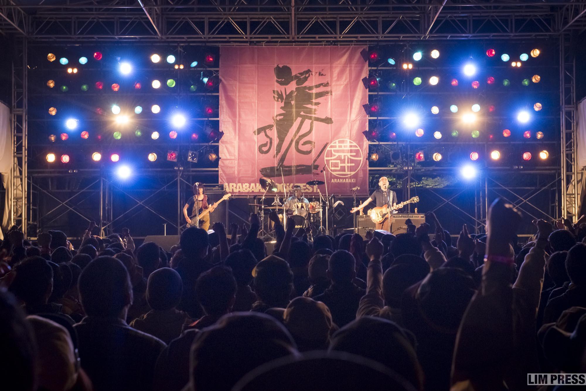 eastern youth  | 宮城 ARABAKI ROCK FEST.18 | 2018.04.28