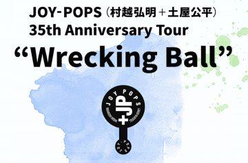"JOY-POPS(村越弘明+土屋公平) 35th Anniversary Tour ""Wrecking Ball""スタート"