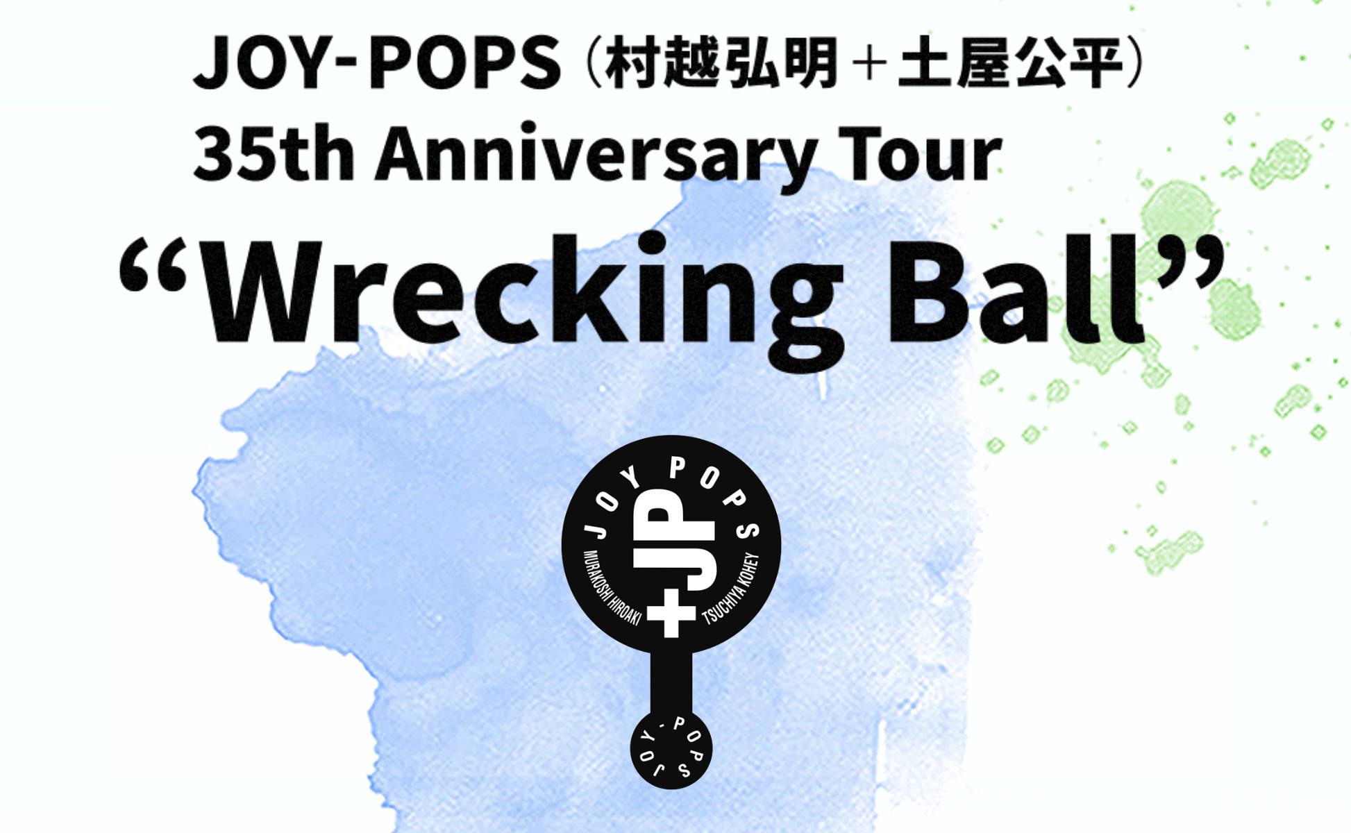 "JOY-POPS(村越弘明+土屋公平) 35th Anniversary Tour ""Wrecking Ball""スタート"
