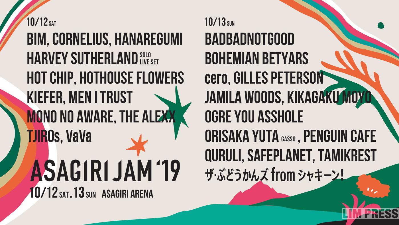 朝霧JAM 2019〜富士の麓で世界周遊旅行〜