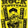 キングブラザーズ主催 EVIS ROCK FESTIVAL!! 2019 一般発売迫る!