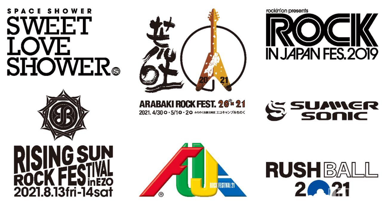 フジロックやサマーソニックなど運営する7社が野外ミュージックフェスコンソーシアムを設立